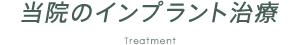 当院のインプラント治療