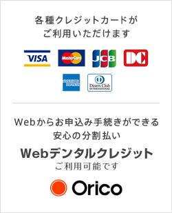 各種クレジットカードがご利用いただけます。Webからお申込み手続きができる安心の分割払い「Webデンタルクレジット」ご利用可能です